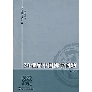 [尋書網] 9787307052666 20世紀中國佛學問題 /麻天祥  著(簡體書sim1a)