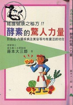 ★【達摩二手書坊】酵素的驚人力量∣藤本大三郎∣春青出版|30827060