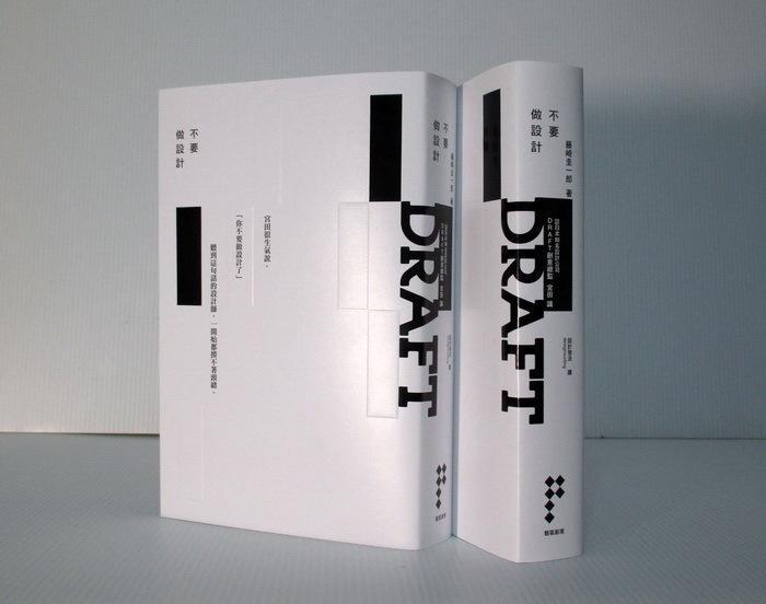 免運~益大資訊~不要做設計~談日本知名設計公司DRAFT ISBN:9789869486705