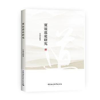 [尋書網] 9787516198667 賈誼道論研究 /閆利春  著(簡體書sim1a)