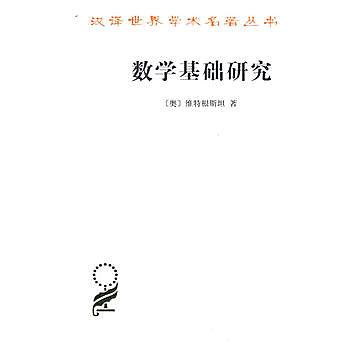[尋書網] 9787100128476 數學基礎研究(漢譯名著本15)(簡體書sim1a)