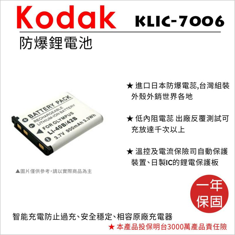 【數位小熊】ROWA 樂華 FOR KODAK KLIC-7006 LI-40B LI-42B 電池 M873 M883