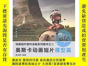 簡書堡奧斯卡動畫短片—模型篇露天206013 靳治剛  著 天津大學 ISBN:9787561838266 出版2011