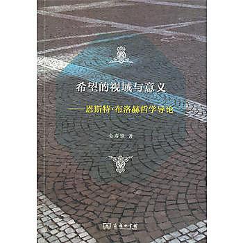 [尋書網] 9787100125550 希望的視域與意義——恩斯特•布洛赫哲學導論(簡體書sim1a)