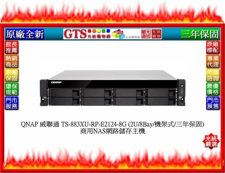 【光統網購】QNAP 威聯通 TS-883XU-RP-E2124-8G (8Bay)商用NAS網路儲存主機~下標先問庫存