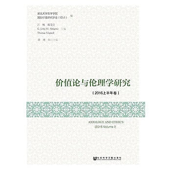 [尋書網] 9787520103497 價值論與倫理學研究(2016上半年卷)(簡體書sim1a)