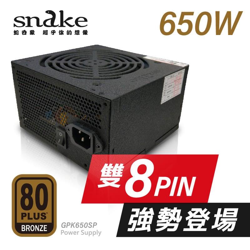 【全新】蛇吞象80+銅牌 650w 雙8 電源供應器~五年免費保固