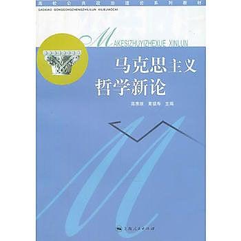 [尋書網] 9787208048270 馬克思主義哲學新論(高校公共政治理論系列教材(簡體書sim1a)