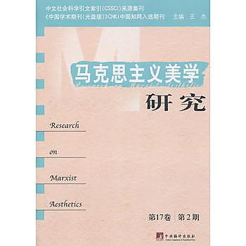 [尋書網] 9787511725967 馬克思主義美學研究(第17卷.第2期)(簡體書sim1a)