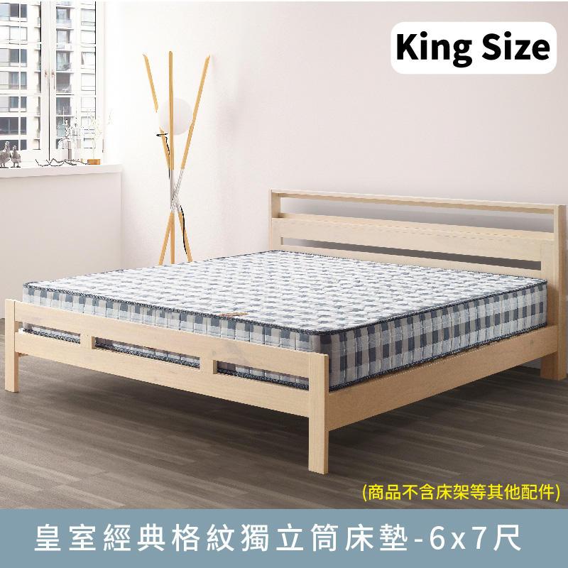 【myhome8居家無限】皇室經典格紋獨立筒床墊-6*7尺(king size)