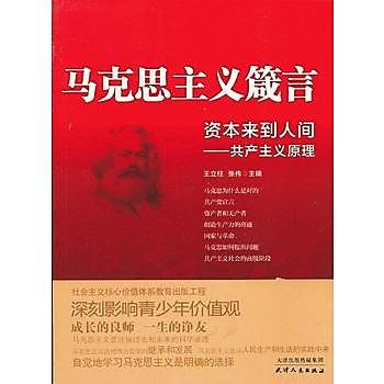 [尋書網] 9787201076317 馬克思主義箴言-資本來到人間•共產主義原理(簡體書sim1a)