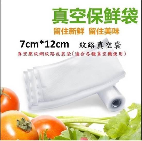 《rabbit 百貨精品》 食品真空袋(7*12) 100入 真空網紋袋 真空壓紋袋 適用各種家用真空機
