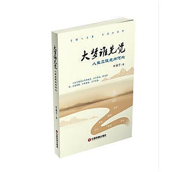 [尋書網] 9787504762818 大夢誰先覺 /林振宇(簡體書sim1a)