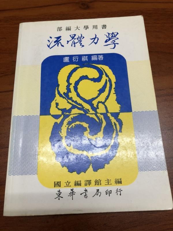 白鷺鷥書院(二手書) 流體力學 國立編譯館著  東華出版 民國87年L