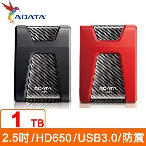 含發票有保障~軍規 2.5吋 威剛 1TB 1T HD650 USB3.0 軍規防震 行動碟 悍馬碟 另有創見