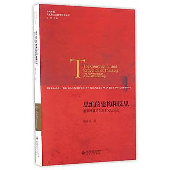 [尋書網] 9787303209910 思維的建構和反思:重新理解馬克思主義認識論(簡體書sim1a)