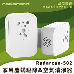 【Radarcan】R-502 家用塵蹣驅除&空氣清淨器(插電型) 室內/超聲波/負離子/除臭/過濾/除蹣/歐盟製造