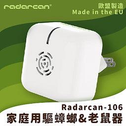【Radarcan】R-106 家庭用驅蟑螂/老鼠器(插電型) 室內/超聲波/低耗電/安全/防護/防蚊/驅蟲/歐盟製造