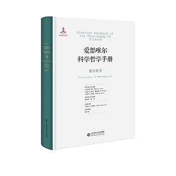 [尋書網] 9787303173044 愛思唯爾科學哲學手冊:數學哲學(簡體書sim1a)
