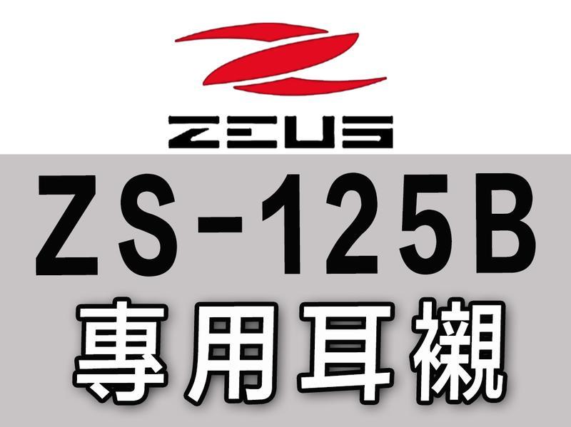 ZEUS瑞獅 雪帽 125B 專用 耳襯 耳罩 加購 頭襯 飛行鏡 ZS-125B 半罩 安全帽 23番雨衣