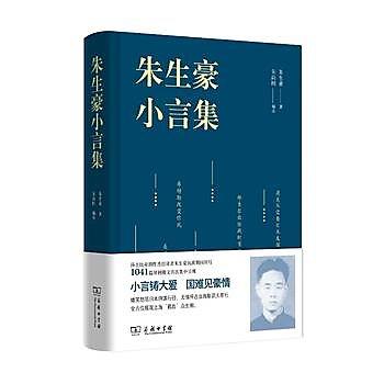 [尋書網] 9787100116268 朱生豪小言集(簡體書sim1a)