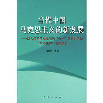 [尋書網] 9787010036519 當代中國馬克思主義的新發展——深入學習江澤民(簡體書sim1a)