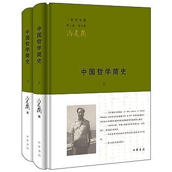 [尋書網] 9787101112498 中國哲學簡史(全2冊)(三松堂全集)(簡體書sim1a)