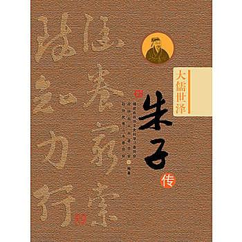 [尋書網] 9787211074693 大儒世澤——朱子傳(簡體書sim1a)