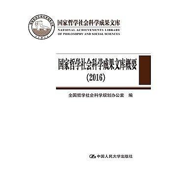 [尋書網] 9787300242576 國家哲學社會科學成果文庫概要(2016)(國(簡體書sim1a)