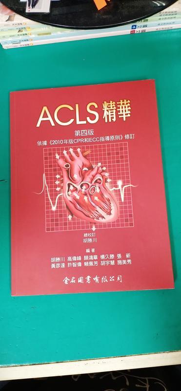 2011年1月四版修訂五刷《ACLS精華 4版》胡勝川 金名 9789866575303 無劃記 E109