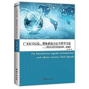 [尋書網] 9787512633803 廣義信號信息、整體系統主信號哲學芻議—觀察認(簡體書sim1a)