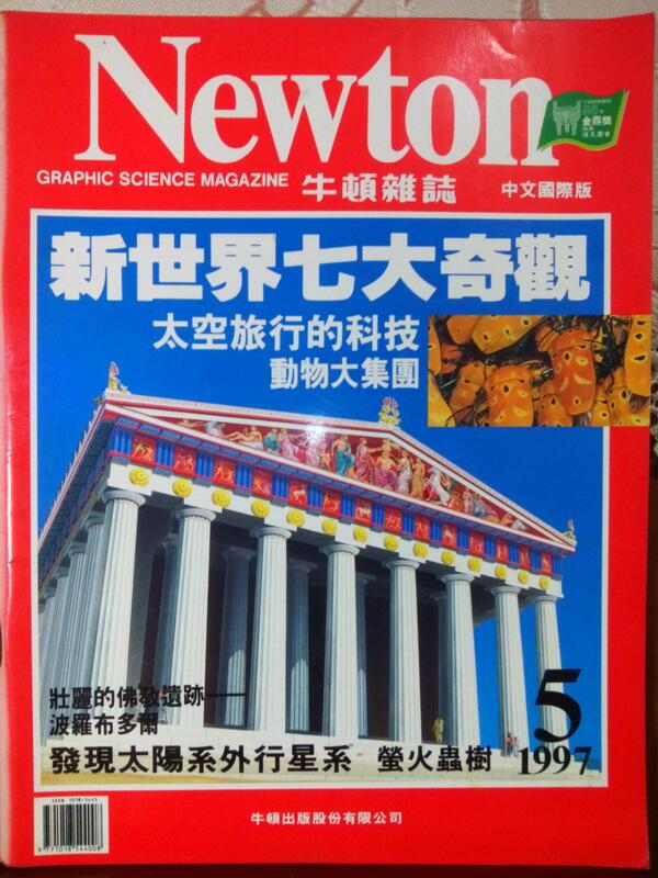 Newton牛頓雜誌中文國際版第168期