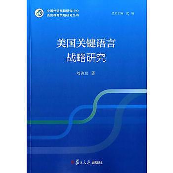 [尋書網] 9787309115383 語言教育戰略研究叢書:美國「關鍵語言」戰略研(簡體書sim1a)