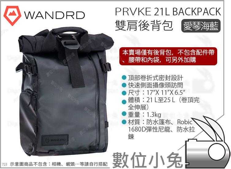 數位小兔【WANDRD 雙肩後背包 愛琴海藍 PRVKE 21L Backpack】防水 雙肩包 後背包 防盜拉鍊