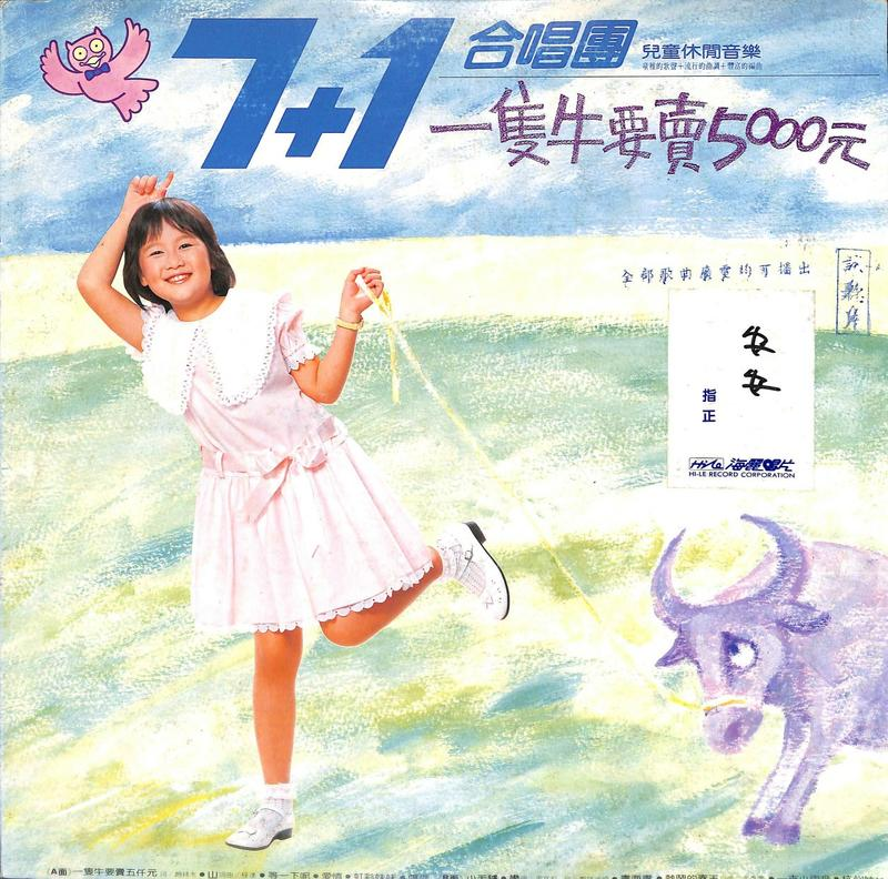 【笛笛唱片】7+1合唱團-一隻牛要賣5000元*黑膠唱片