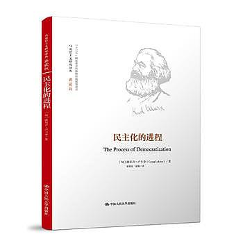 [尋書網] 9787300234137 民主化的進程(馬克思主義研究譯叢•典藏版)(簡體書sim1a)