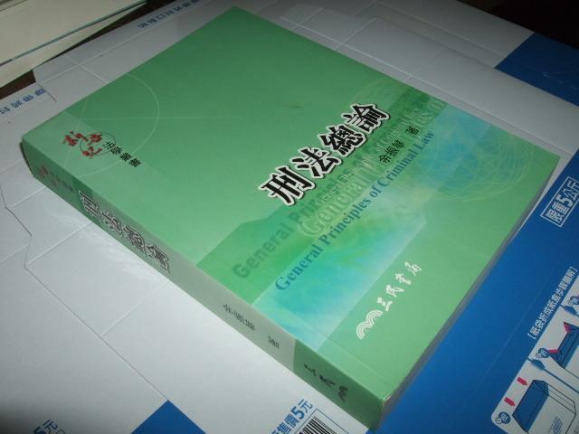 老殘二手 刑法總論 余振華 三民書局 2011年 9789571455228