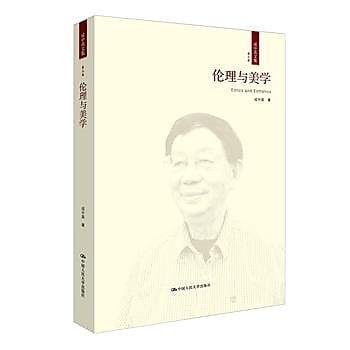 [尋書網] 9787300237190 倫理與美學(成中英文集•第九卷) /成中英(簡體書sim1a)