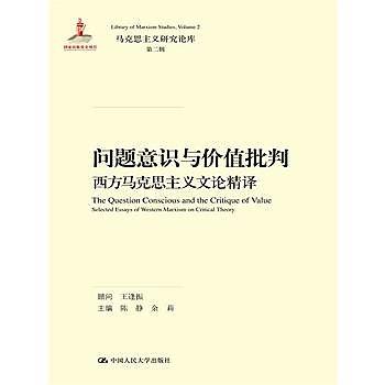 [尋書網] 9787300234571 問題意識與價值批判:西方馬克思主義文論精譯((簡體書sim1a)