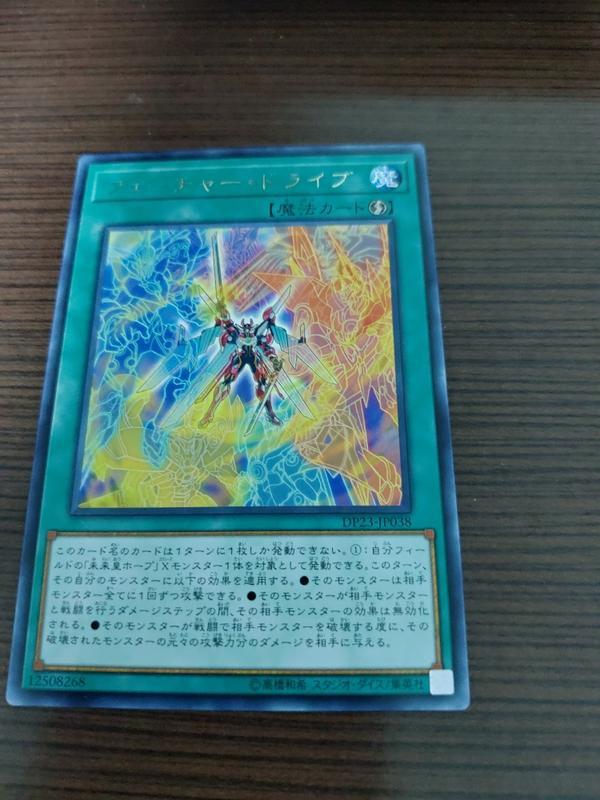 【情侶卡舖】DP23-JP038 未來驅動(銀字)