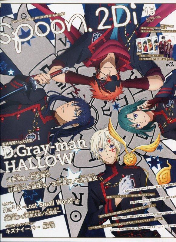 spoon 2Di vol 15 封面特集:D Gray-man 驅魔少年 HALLOW 附:雙面海報