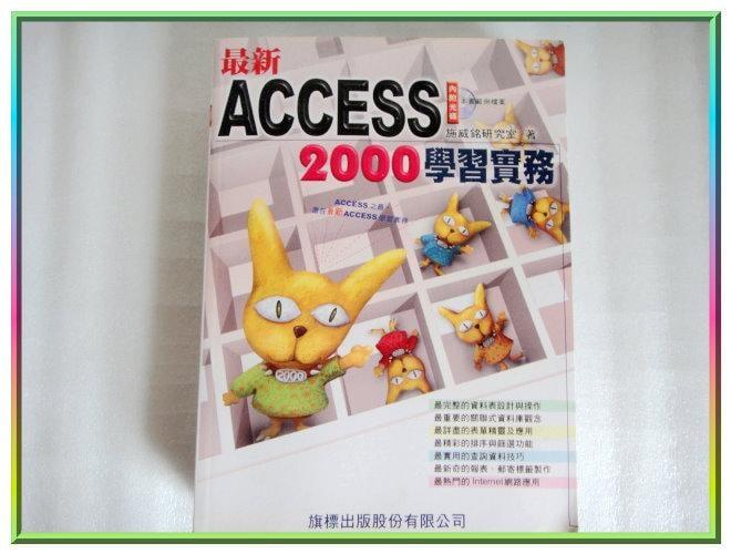 『玩偶的家』『AccEss 2000學習實務』內附光碟,本書範例檔案。