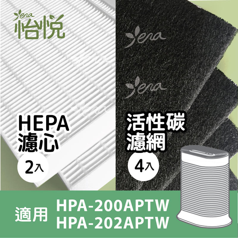 怡悅HEPA濾心濾網組合 適用Honeywell HPA-200APTW/hpa200/hpa202/hrfr1