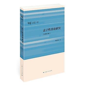 [尋書網] 9787208140691 孟子性善論研究(再修訂版) /楊澤波 著(簡體書sim1a)