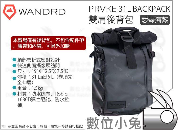 數位小兔【WANDRD 雙肩後背包 PRVKE 31L Backpack 愛琴海藍】15吋筆電 雙肩包 後背包 防水