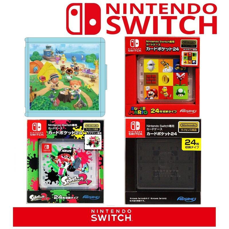 任天堂 switch 卡匣 收納盒  動物森友會 漆彈大作戰2 超級瑪利歐兄弟 瑪利歐 寶可夢 聯名款 卡匣盒 收納盒