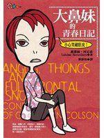【U-Book1】《大鼻妹的青春日記》ISBN:9574500896│小知堂│露薏絲.何尼森│九成新