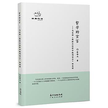 [尋書網] 9787218108414 哲學的宣言:馬克思《序言 /陳培永(簡體書sim1a)