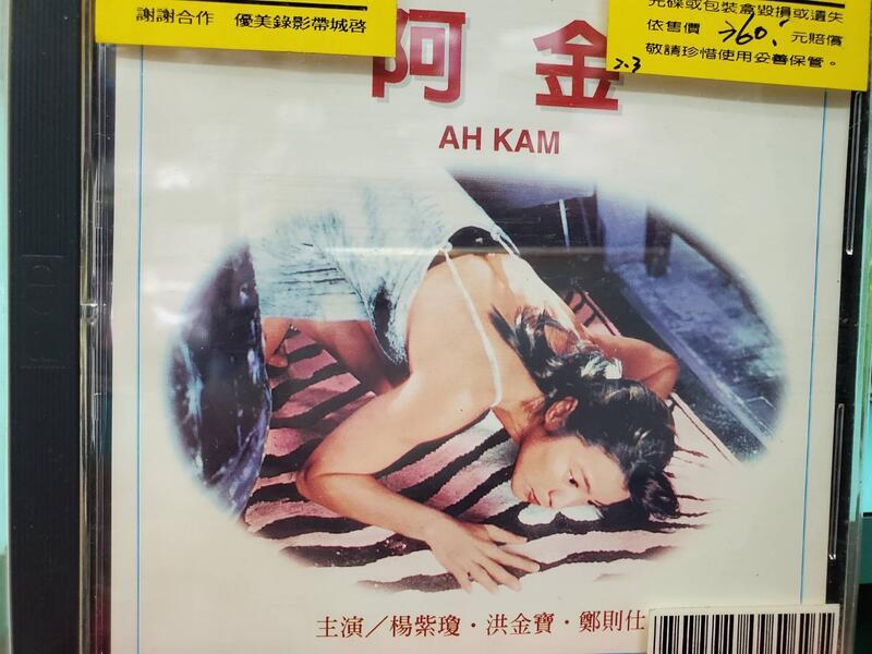 (飛天馬之家) 正版 二手 VCD【阿金】主演:楊紫瓊、洪金寶、黃家諾