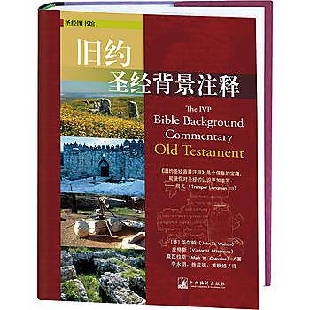 [尋書網] 9787511713674 舊約聖經背景註釋:對《舊約(簡體書sim1a)